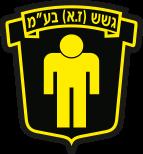חברת שמירה וביטחון גשש (ז.א)